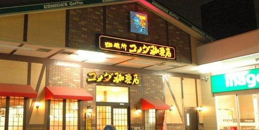 コメダ珈琲 新規店舗 全面禁煙に関連した画像-01