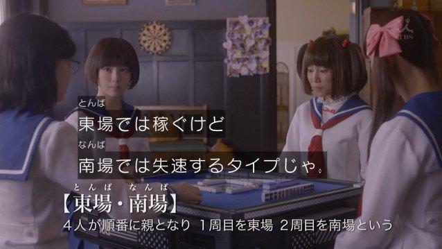 実写ドラマ 咲 咲-Saki- 京太郎 紙 存在に関連した画像-09
