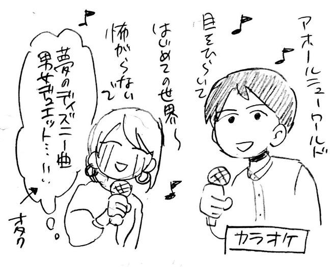 オタク 婚活 街コン 体験漫画 SSR リア充に関連した画像-38