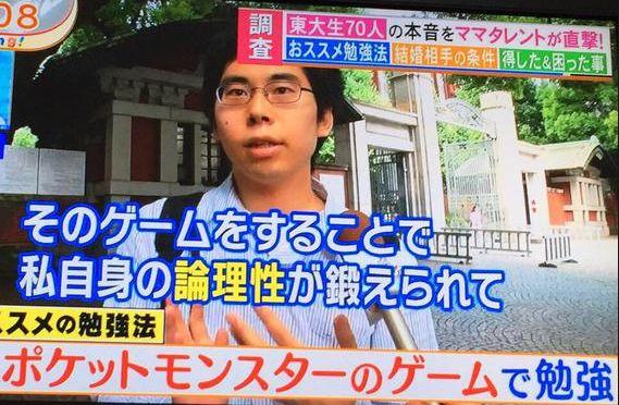 東京大学 東大 ゲーマーに関連した画像-01