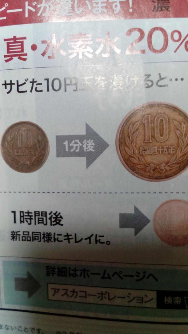 水素水 インチキ エセ科学 10円玉 サビ 詐欺に関連した画像-02