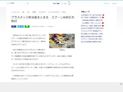 プラスチック新法案閣議決定に関連した画像-02