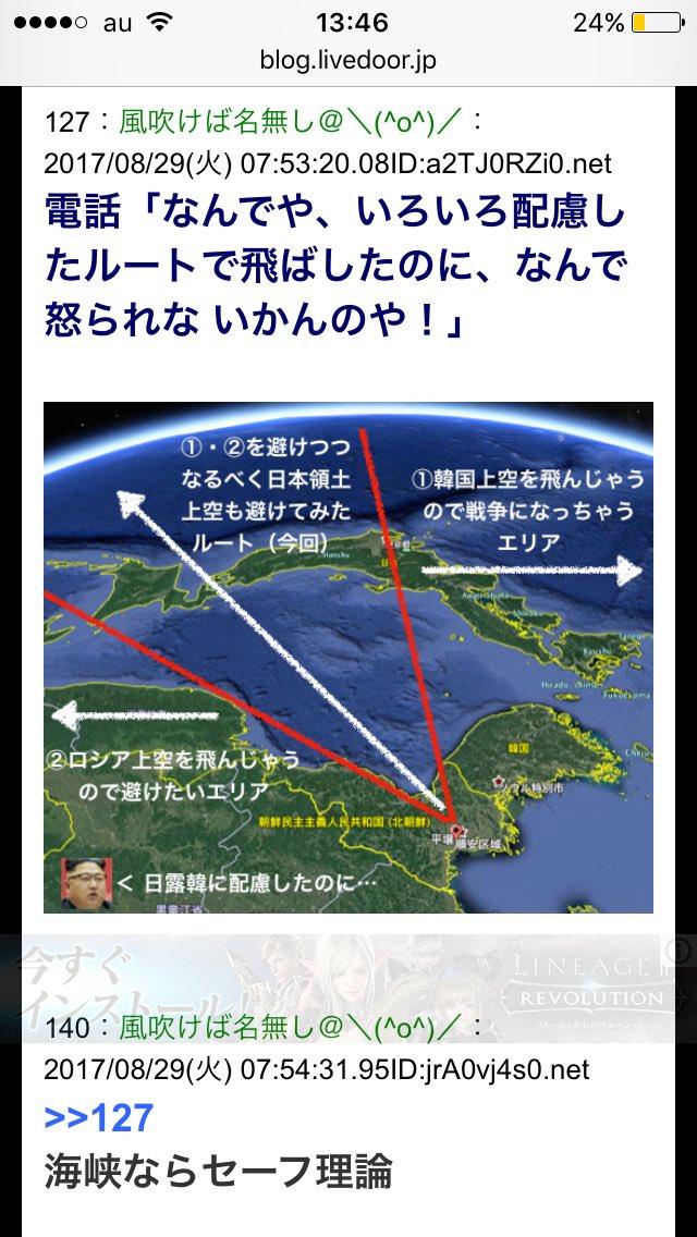 北朝鮮 ミサイル 配慮 好感度アップに関連した画像-02