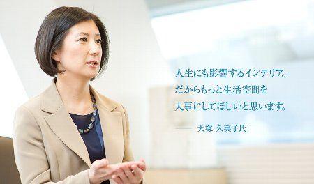 大塚家具 久美子スペシャルに関連した画像-01