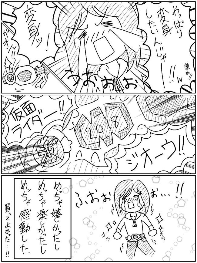 仮面ライダー ベルト ジオウ 変身ベルトに関連した画像-02