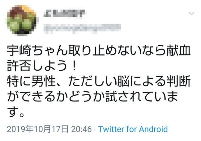 フェミニスト 宇崎ちゃん 献血 拒否 運動 宇崎ちゃんは遊びたい! ポスターに関連した画像-02