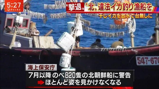 海上保安庁 巡視船 北朝鮮 違法漁船 撃退 放水 イカ 台無しに関連した画像-03