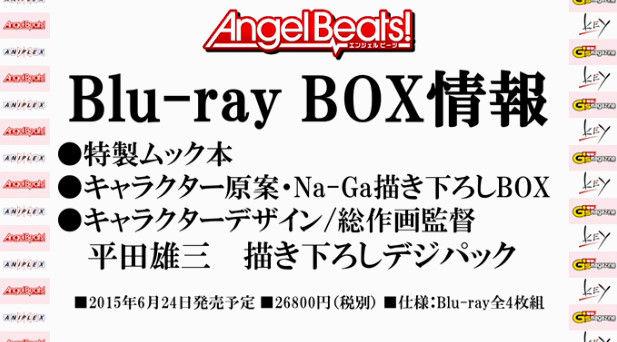 エンジェルビーツ BD-BOXに関連した画像-09