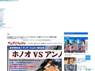 島本和彦 シン・ゴジラ 同人誌に関連した画像-02