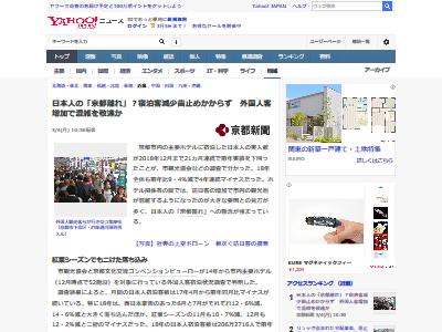 日本人 京都離れ 訪日客混雑に関連した画像-02