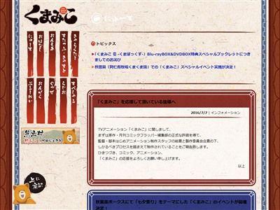 くまみこ 最終回 アニメ 炎上 原作者 脚本に関連した画像-02