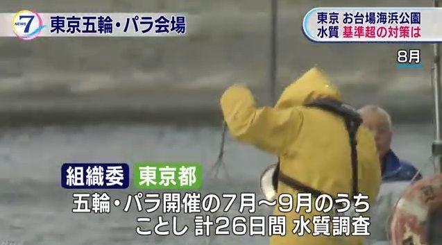 東京湾 水質 汚いに関連した画像-01