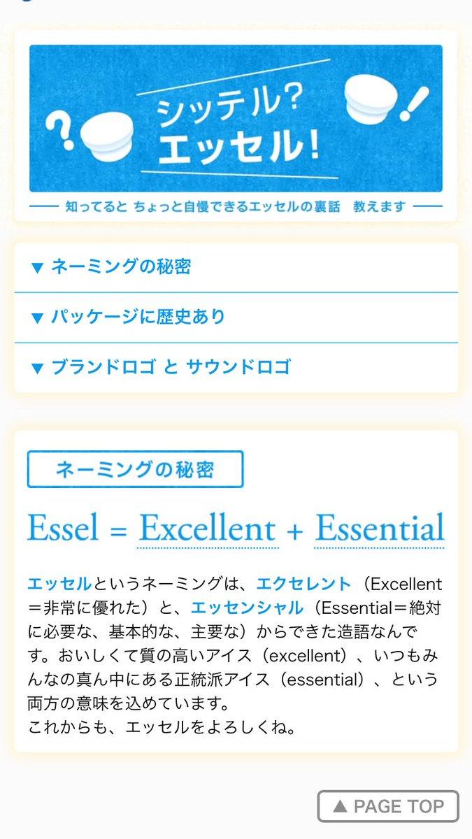スーパーカップ 商品名 エッセル 明治 アイス 正式名称に関連した画像-04