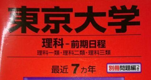 赤本 東大 受験生に関連した画像-01