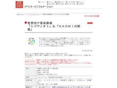 花澤香菜 地上波 NHK 音楽番組に関連した画像-01
