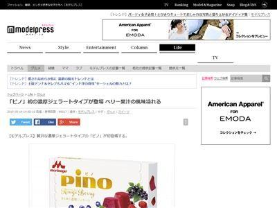 ピノ 森永乳業 アイス ジェラート ルージュベリー 新商品 ブルーベリー ラズベリー カシスに関連した画像-02