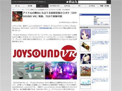 プレイステーションVR JOYSOUND VR カラオケに関連した画像-02