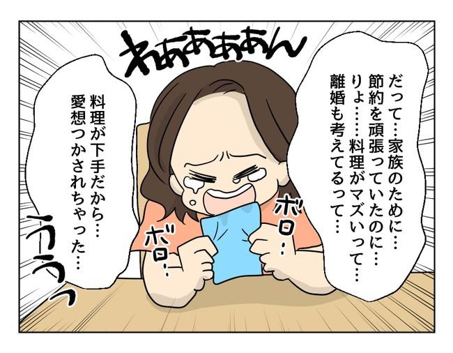 メシマズ嫁 漫画 ママスタ 妻の飯がマズくて離婚したい 4コマ母道場 感想 物議 ツイッターに関連した画像-17