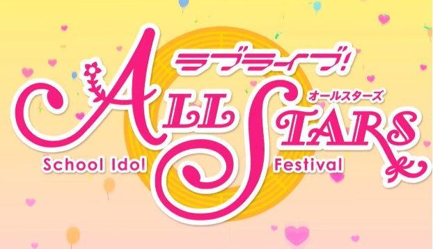 ラブライブ! スクールアイドルフェスティバル スクフェス オールスターズ に関連した画像-01