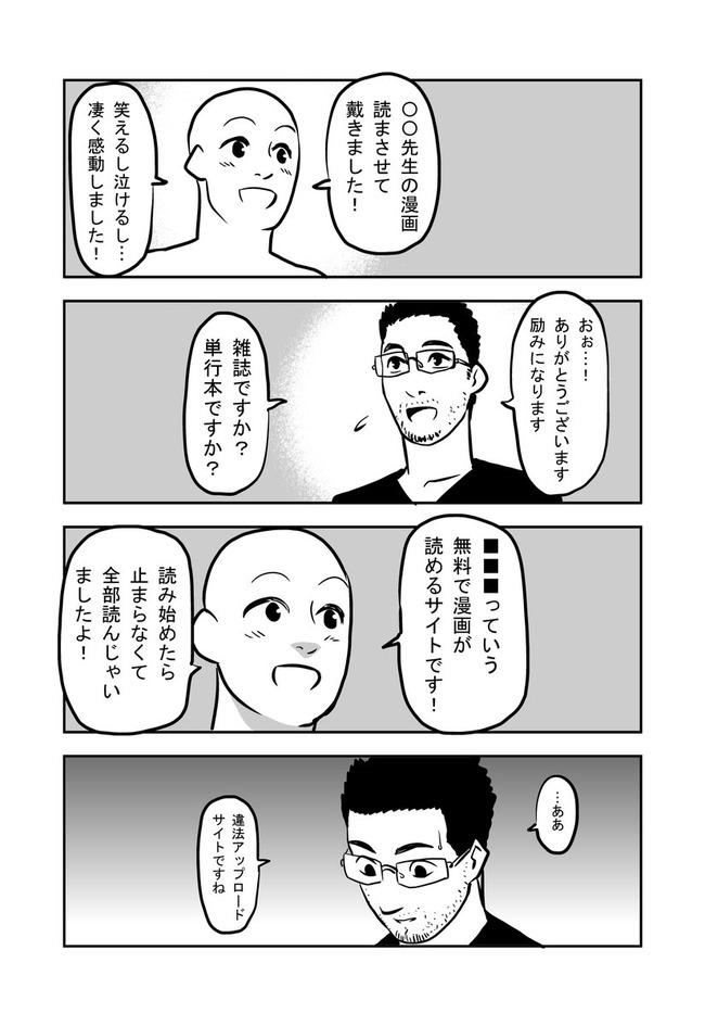 漫画家 違法サイト 嘆きに関連した画像-02