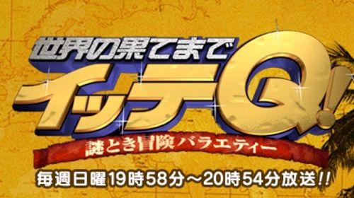日本テレビ 日テレ イッテQ 謝罪放送 祭り 捏造に関連した画像-01