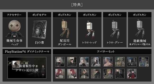 ニーアオートマタ ヨルハエディション PS4に関連した画像-04