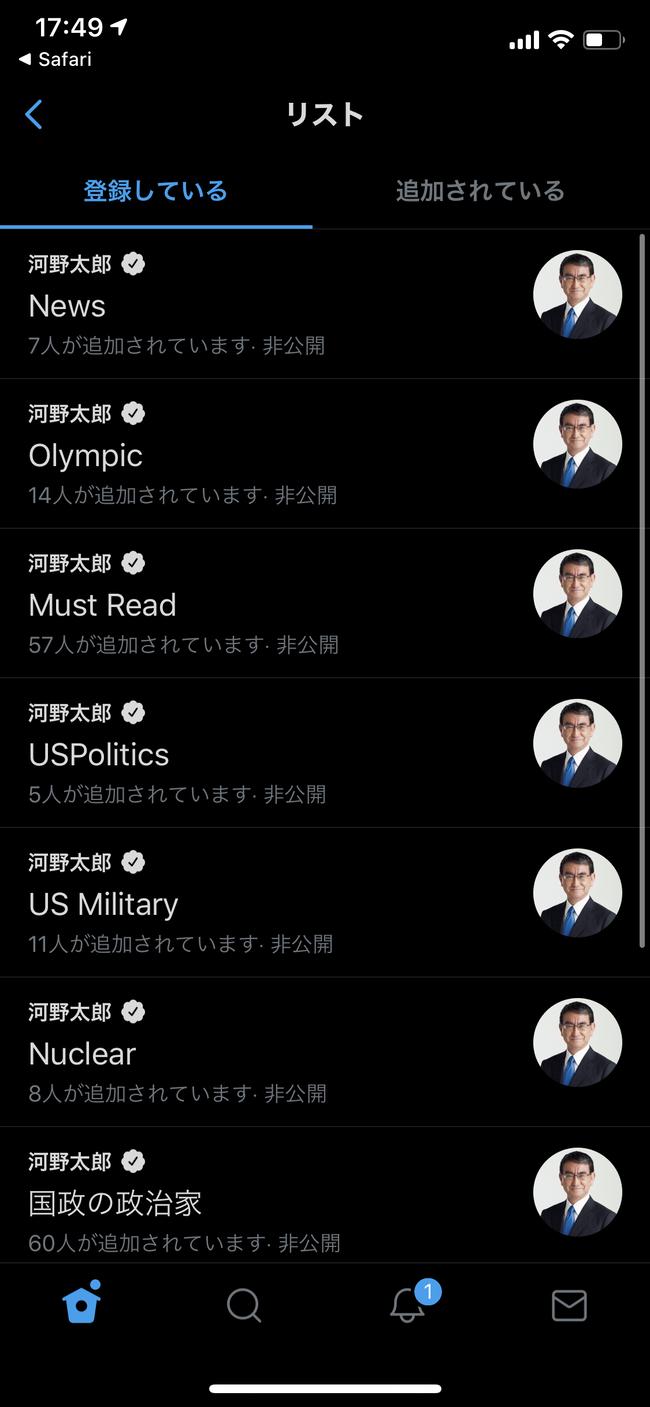 ツイッター 加藤 純一