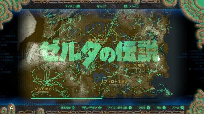 ゼルダの伝説 ブレスオブザワイルド 足跡モード タイトルロゴ 再現 偉業に関連した画像-02