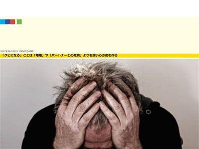 クビ 心の傷 調査に関連した画像-02