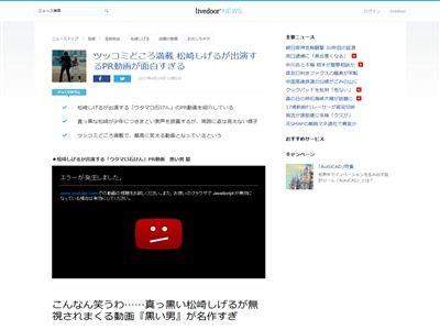 松崎しげる ウタマロ石けん プロモーション CMに関連した画像-02