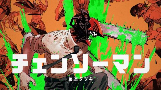 漫画 チェンソーマン 2部 学校編に関連した画像-01
