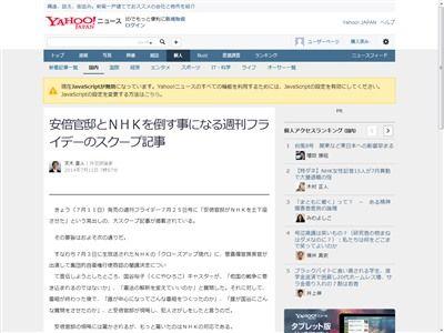 安部首相 NHK 集団自衛権に関連した画像-02