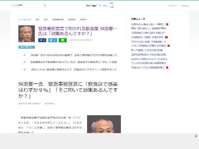 舛添要一東京飲食業緊急事態宣言疑問に関連した画像-02