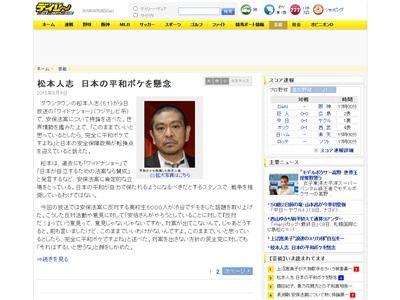 松本人志 ダウンタウン 安全保障法案に関連した画像-02
