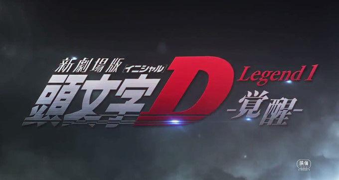 新劇場版 頭文字Dに関連した画像-16