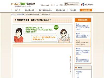 厚生労働省 年金 世代間格差 漫画 炎上に関連した画像-02