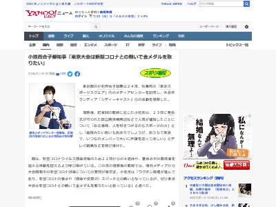 小池百合子 都知事 東京五輪 新型コロナウイルス 金メダルに関連した画像-02