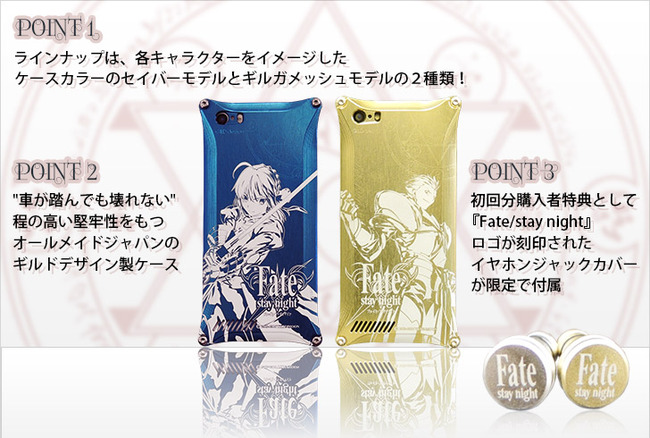 fate_point_0402