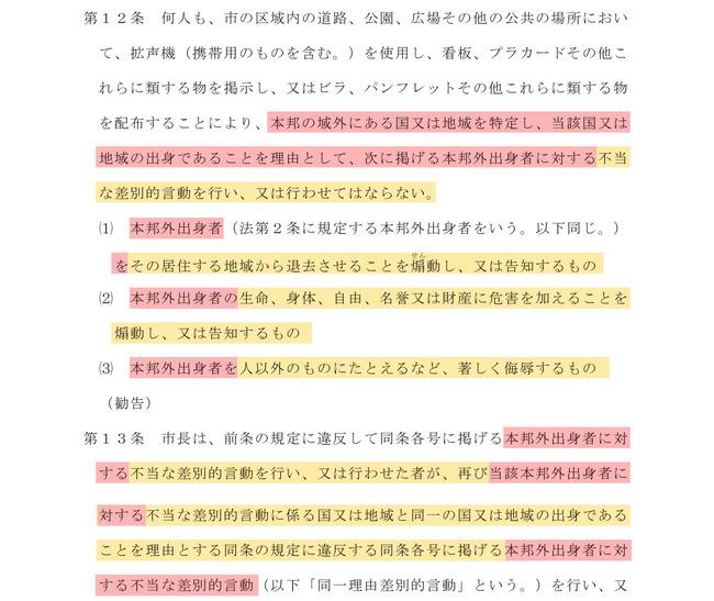 川崎市 ヘイトスピーチ禁止条例 外国人 日本人に関連した画像-04