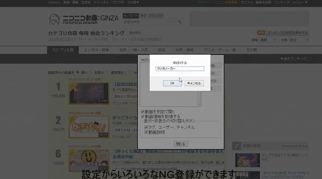 ニコニコ動画 ランキング 削除 マリオメーカーに関連した画像-05