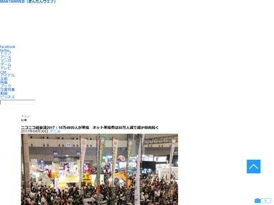ニコニコ超会議 来場者数 ネット来場者に関連した画像-02