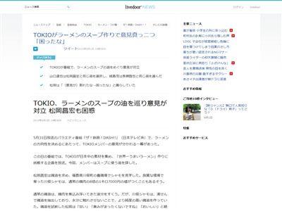 TOKIO ラーメン スープに関連した画像-02