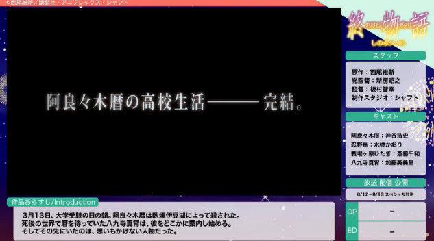 終物語 2017年夏アニメ 2期 特番 スペシャル放送 放送日に関連した画像-02