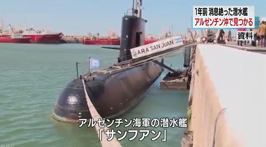 1年行方不明潜水艦に関連した画像-01