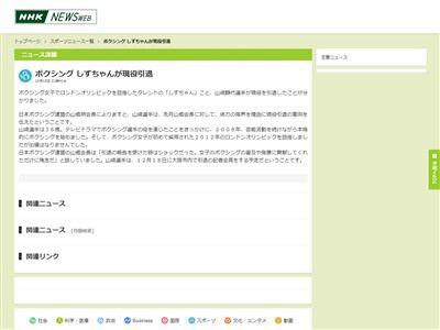 南海キャンディーズ しずちゃん ボクシング 山崎静代 引退に関連した画像-02