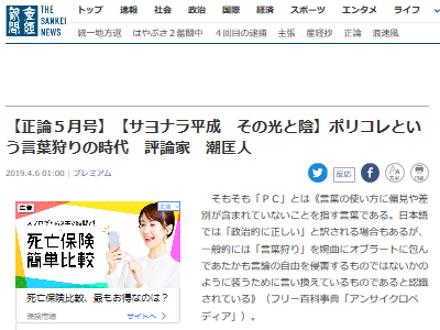 アンサイクロペディア ソース 引用 産経新聞 正論 潮匡人に関連した画像-03