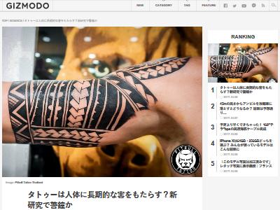 タトゥー 人体 有害物質に関連した画像-02