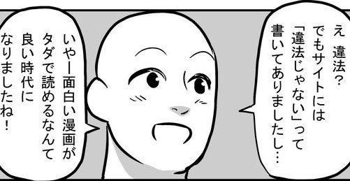 【漫画】違法漫画サイトを使っている人が漫画家にどれだけ残酷なことをしているかという話