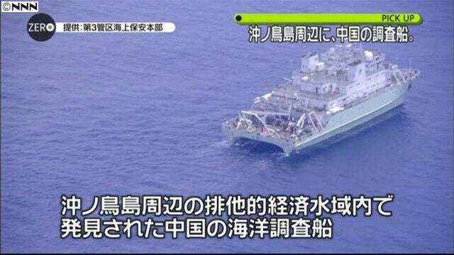 クソ無能の日本政府さんが尖閣の領海侵犯を放置した結果、調子に乗った中国が沖ノ鳥島まで取りに来てしまう