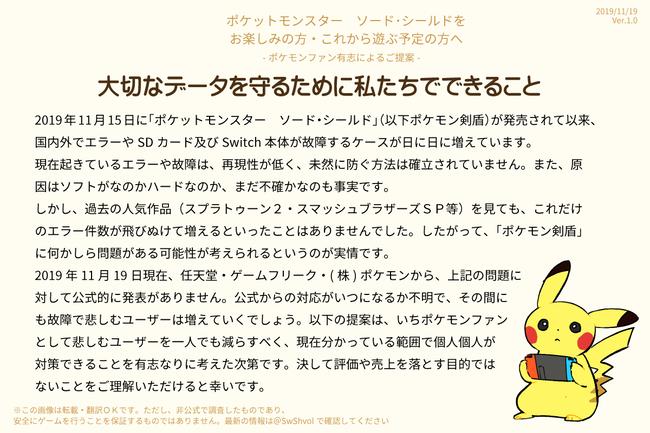 ポケモン ソード・シールド エラー 本体故障 SDカード 対策 注意喚起に関連した画像-02